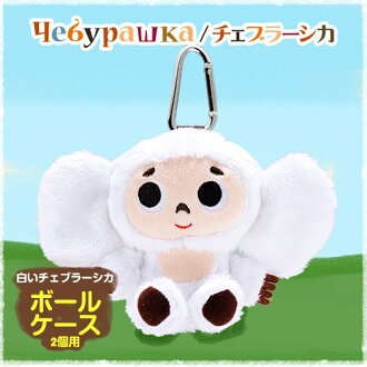 Golf pouch white cheburashka ( white Chev ) ( 2 pieces for )
