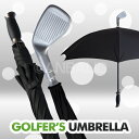 Fa-golf-umbrella_1