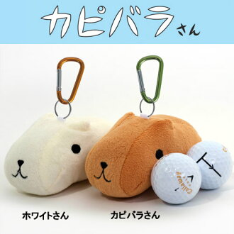 Capybara ball porch (two business) fs3gm