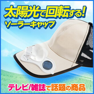 Fans turn on PV solar Cap Hat fs3gm