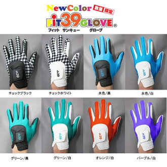 Limited color FIT39 (fit 39) left-handed golf glove