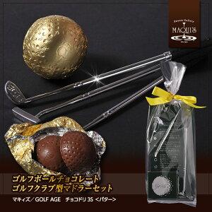 ゴルフエイジ チョコドリ3S ゴルフボールチョコレート2個&パター型マドラー