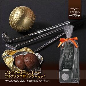 チョコドリ チョコレート アイアン マドラー バレンタイン マキィズ