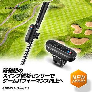 ガーミン アプローチ GARMIN Approach S20J