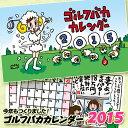 Gb-calendar2015_1