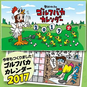 2017野村タケオ ゴルフバカカレンダー