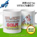 名入れ ゴルフマグカップ LIFE IS SIMPLE[ゴルフ用品 グッズ ギフト プレゼント]