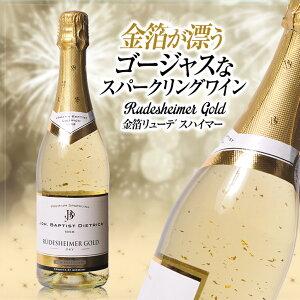 金箔入スパークリングワイン リューデスハイマー・ゴールド