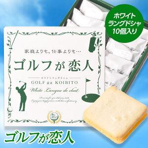 ゴルフが恋人 ホワイトラングドシャ(焼菓子)