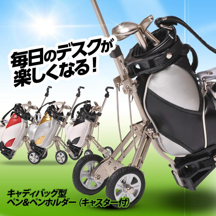 ゴルフキャリーバッグ ペン&ペンホルダー[ゴルフ 雑貨][ゴルフコンペ景品 ゴルフコンペ …...:henkaq:10001999