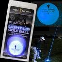 光るゴルフボール ライトアップゴルフボール ブルー[golf balls][ゴルフコンペ景品 ゴルフコンペ 景品 賞品 コンペ賞品][ゴルフ用品 グッズ ギフト プレゼント]