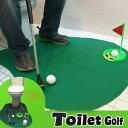 トイレットゴルフゲームセット[ゴルフコンペ景品 ゴルフコンペ 景品 賞品 コンペ賞品][ゴルフ用品