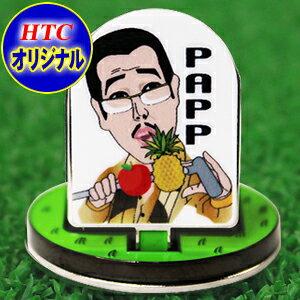 PAPP フリップアップマーカー