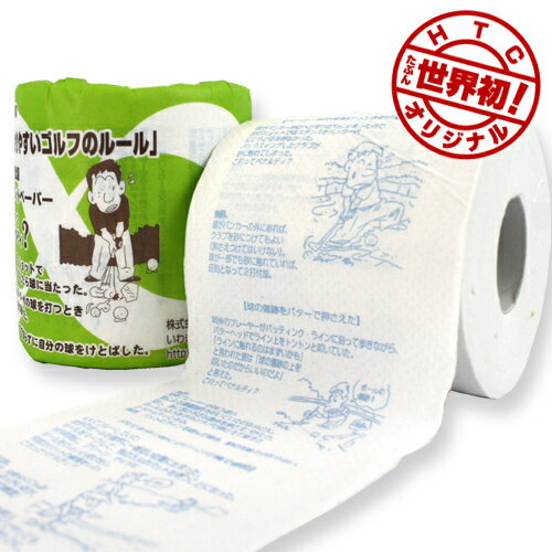 Toilesson !? (Toilet + lesson, Toilet Paper for Golfers. Rule Lesson Edition)