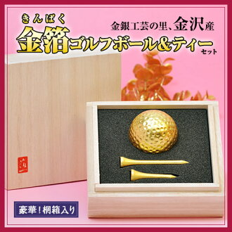 Karagumi gold golf ball & tea sets (single)