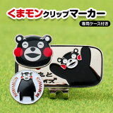���ޥ�󡡥���åץޡ������ʥޡ�����2���աˡ��إ�᥹��󥯥�[˨�� ��MA˨ Kumamon Kumamon �⼤��][����ե���ڷ��� ����ե���� ���� ���� ����ھ���][��������� ���å� ���ե� �ץ쥼���][golf markers hat clip golf ball marker ��ɸ]