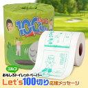 ゴルフコンペ 景品 Let's100切り 応援メッセージ ト...