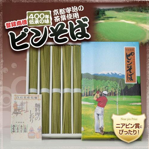 ピンそば はたけなか製麺[おもしろ ゴルフ 食品][ゴルフコンペ景品 ゴルフコンペ 景品 …...:henkaq:10003394