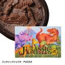 恐竜の化石を発掘するチョコレート ジュラシックショコラ パズル[おもしろチョコレートおもしろチョコプレゼント面白マキィズ]
