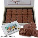 恐竜チョコレート ジュラシックショコラ 25[おもしろチョコレートおもしろチョコプレゼント面白マキィズ]