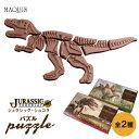 恐竜チョコレート ジュラシックショコラ ジグソーパズル[ホワイトデーお返し2020おもしろチョコレートおもしろチョコプレゼント面白マキィズ義理チョコ]