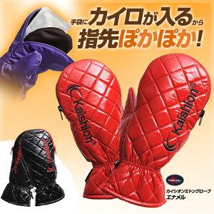 カイロが入る手袋(ミトン・グローブ)カイシオンスポーツシリーズ男性用エナメル指が出ないタイプkaishion-01
