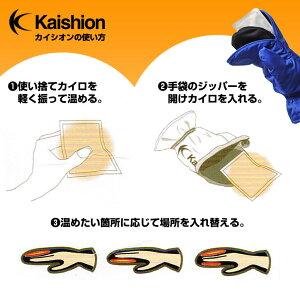 カイロが入る手袋(ミトン・グローブ)カイシオンスポーツシリーズ男性用エナメル指が出ないタイプkaishion-013
