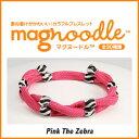 magnoodle マグヌードル ブレスレット Pink The Zebra MAG-021[ゴルフコンペ景品 ゴルフコンペ 景品 賞品 コンペ賞品][ゴルフ用品 グッズ ギフト プレゼント]