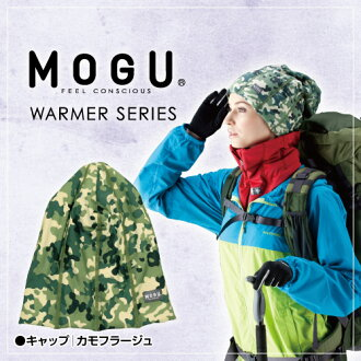 MOGU Warm Cap (Camouflage)