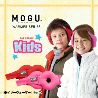 MOGU(모그) 이어 워머 키즈 베이직(EAR WARMER Kids BASIC)[스키 스노 보드 골프 자전거귀당][추위 대책 상품 상품동 골프]