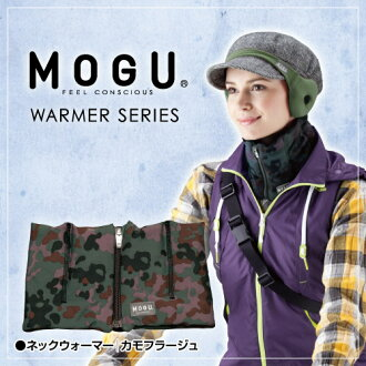 MOGU Neck Warmer (Camouflage)