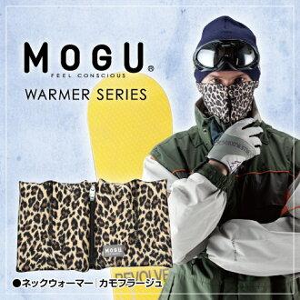MOGU(모그) 넥 워머 레오 패킷 어셈블러/디스어셈블러(NECK WARMER leopard)[스키 스노 보드 골프 자전거][추위 대책 상품 상품동 골프][골프 공모 경품 상품][공모 상품 상품 간사]