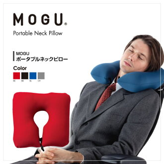 Powder bead cushion MOGU ( Mog ) ポータブルネックピロー
