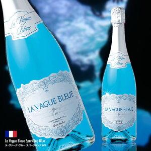 青いスパークリングワイン ラ・ヴァーグ・ブルー