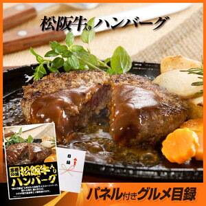 パネル付目録松阪牛入ハンバーグ2
