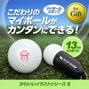 マイボールスタンプ イラストB 13種類[ゴルフボール スタンプ はんこ][ゴルフ用品 グッズ ギフト プレゼント ゴルフ好き]