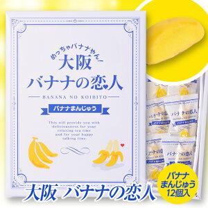 大阪の新名物 大阪バナナの恋人