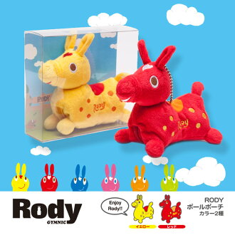 Ball RODY ( Lodi ) porch (2 pieces for) fs3gm