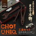 工具のチョコレート チョーユニック ツールBOX工具セット[...