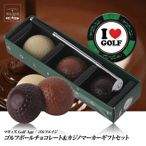 カジノマーカーとゴルフボールチョコレート3個のセット