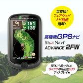 ショットナビ アドバンス2FW(Shot Navi ADVANCE2)[GPS距離測定器 GPSナビ][ゴルフコンペ コンペ 景品 賞品 コンペ賞品][ゴルフ用品 グッズ ギフト プレゼント]
