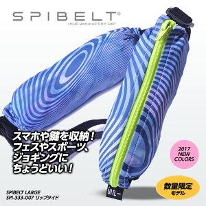 SPIBELT LARGE(スパイベルトラージ ) SPI-333-007 リップタイド
