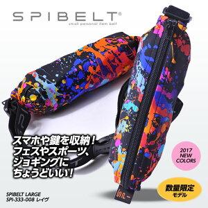 SPIBELT LARGE(スパイベルトラージ ) SPI-333-008 レイヴ
