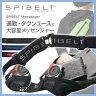 SPIBELT MESSENGER(スパイベルト メッセンジャー) メッシュ SPI-503/SPI-504 国内正規品 アルファネット[メッセンジャーバッグ 自転車]