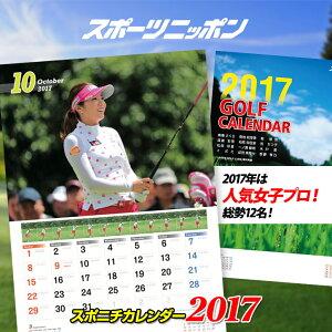 2017スポニチゴルフカレンダー