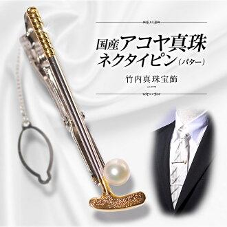 日本 Akoya 珍珠領帶 (並列) 推杆竹內珍珠首飾 [高爾夫配件玩具禮品贈品]