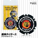 阪神タイガース ゴルフチップマーカー(カジノチップマーカー)[プロ野球 応援 おも