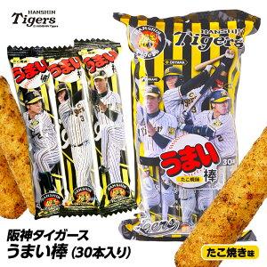 2017年度 阪神タイガース うまい棒30本セット(ソース味)