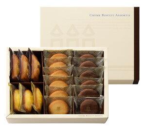 アンリ・シャルパンティエ クレーム・ビスキュイ・アソート ボックス バタークリームサンドクッキー 詰め合わせ バレンタイン