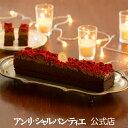【2/9 1:59までポイント5倍】チョコレートケーキ<フランボワーズ>感謝 贈り物 御祝 結婚